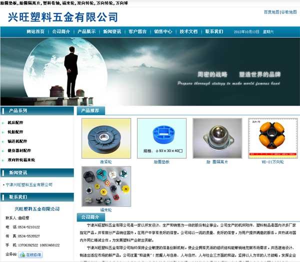 伟航网络工作室给宁津兴旺塑料五金有限公司做的网站
