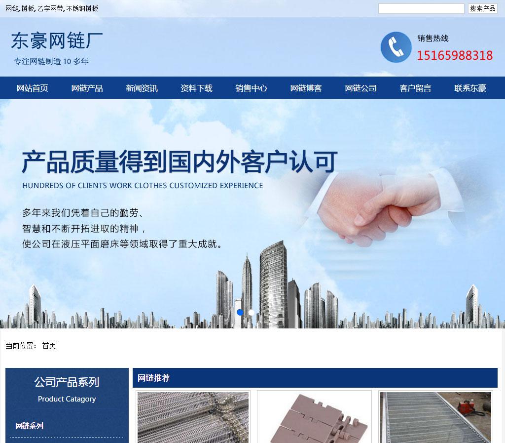 伟航网络工作室给东豪网链厂做的网站