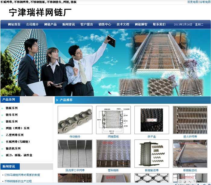 伟航网络工作室给宁津瑞祥网链厂做的网站